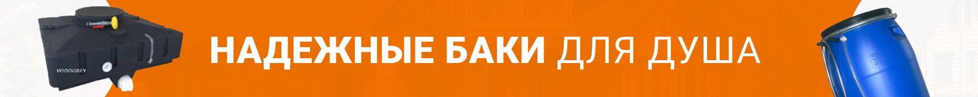 Интернет магазин баков для душа Водогрей-Маркет ру